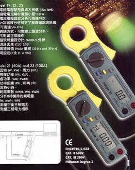 PROVA21/23电力谐波分析仪
