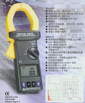 交流电力及谐波分析仪PROVA6603