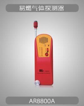 可燃气体探测器 AR8800A