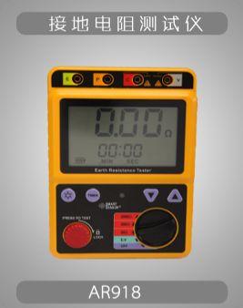 接地电阻测试仪 AR918