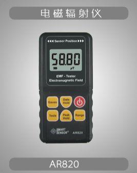 电磁辐射仪 AR820