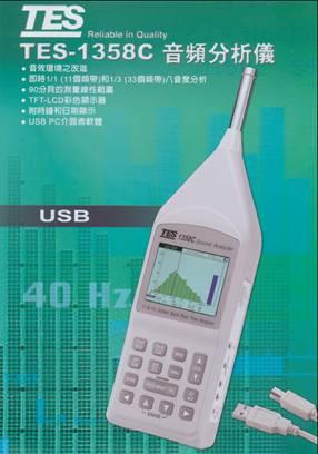 TES-1358C实时1/1及1/3八音度音频分析仪