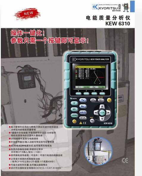 电力分析仪_6310